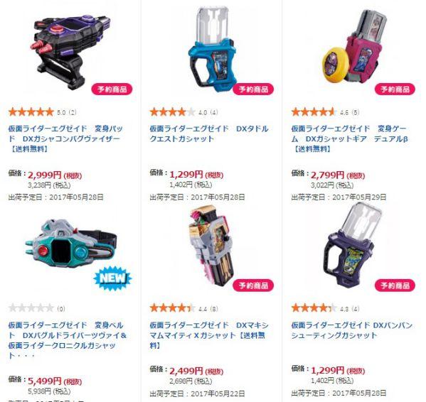 仮面ライダーエグゼイドのDX玩具が再販