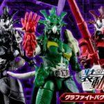 仮面ライダーエグゼイド『装動 グラファイトバグスター』が予約開始!緑黒赤の3体&武器グラファイトファングやパーツ充実!