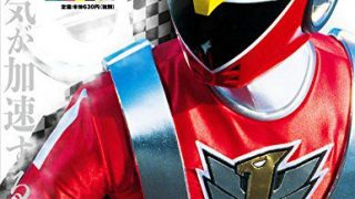 スーパー戦隊Official Mook 21世紀『炎神戦隊ゴーオンジャー』5月25日発売!古原靖久さんインタビューほか掲載内容