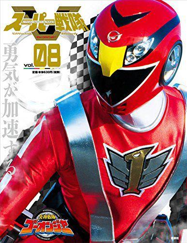 スーパー戦隊Official Mook 21世紀(8) 炎神戦隊ゴーオンジャー