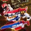 獣電戦隊キョウリュウジャーブレイブ ガブガブリボルバー&ガブガブリカリバーは7/31まで!千葉繁さん音声!獣電池7個付属!