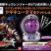 宇宙戦隊キュウレンジャー「ヤギキュータマ」がユニクロUT2点購入でもらえる!5月下旬発売