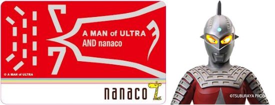 nanacoカード付き「A MAN of ULTRA」カードケース