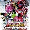 『仮面ライダー×スーパー戦隊 超スーパーヒーロー大戦』DVD&Blu-rayが8月9日発売!舞台挨拶やメイキング収録版も