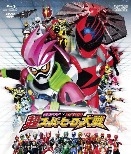 『仮面ライダー×スーパー戦隊 超スーパーヒーロー大戦』DVD&Blu-rayが8月9日発売!