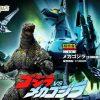 S.H.MonsterArts ゴジラ&超合金 魂MIX メカゴジラ(生頼範義ポスターVer.)が魂ウェブ商店5月12日予約開始!