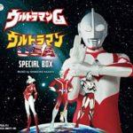 『ウルトラマンG ウルトラマンUSA SPECIAL BOX』が6月21日発売!OST・ライヴ・主題歌・挿入歌&豪華ブックレット付き