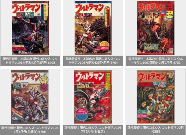 『現代コミクス版ウルトラマン』が上下2巻で復刊!7/22発売上巻は昭和41年創刊号~42年3月号まで388ページの大ボリューム!