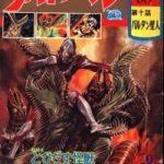 『現代コミクス版ウルトラマン』が上下2巻で復刊!7/22発売上巻は昭和41年創刊号~42年3月号まで388ページの大ボリューム