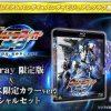 『ウルトラファイトオーブ 親子の力、おかりします!』Blu-ray限定版&レイバトス限定カラーver.スペシャルセットは7/3まで!
