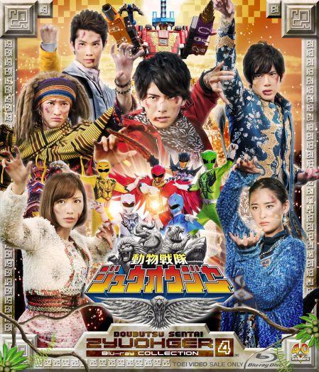 動物戦隊ジュウオウジャー Blu-ray COLLECTION 4<完>