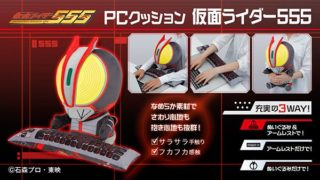 あの『仮面ライダー555 PCクッション』がプレバンで受注開始!ファイズのクッション&アームレストでPC作業もホッコリ