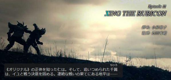 仮面ライダーアマゾンズ シーズン2 Episode11「XING THE RUBICON」予告