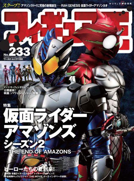 「RAH GENESIS 仮面ライダーアマゾンネオ」にアマゾンアルの白目ファフェイスパーツ付属!