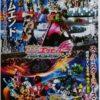 劇場版 仮面ライダーエグゼイドのストーリー!忍者集団・幻夢VR・最強のラスボス・TVの物語と密接に結びつく多くの謎!