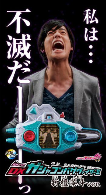 2次:仮面ライダーエグゼイド 変神パッド DXガシャコンバグヴァイザーII新檀黎斗ver.