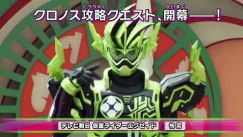 仮面ライダーエグゼイド 第36話「完全無敵のGAMER!」予告