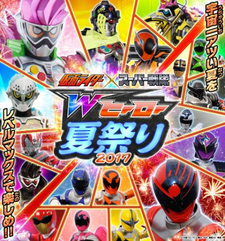 夏休みの恒例イベント「仮面ライダー×スーパー戦隊 Wヒーロー夏祭り2017」