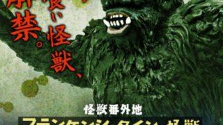『フランケンシュタインの怪獣 サンダ対ガイラ』の怖すぎて商品化できなかったガイラが『怪獣番外地 ガイラ』でついに商品化!