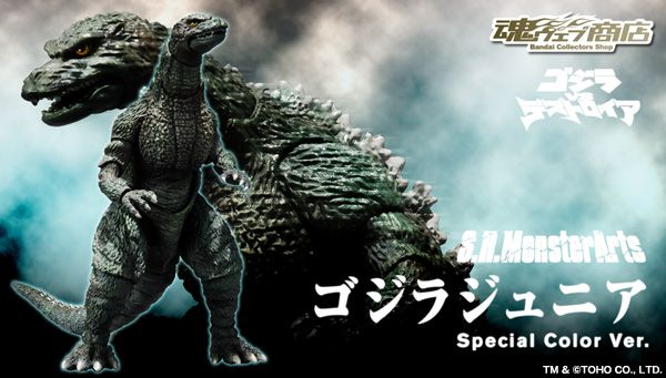 ゴジラVSデストロイア「S.H.MonsterArts ゴジラジュニア Special Color Ver.」