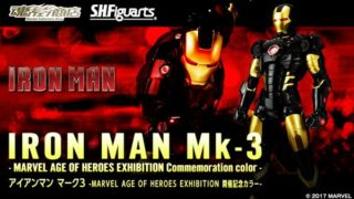 「S.H.Figuarts アイアンマン マーク3」マーベル展販売の開催記念カラーが数量限定で6/30から魂ウェブ商店にて先着販売!
