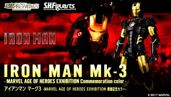 S.H.Figuarts アイアンマン マーク3 -MARVEL AGE OF HEROES EXHIBITION 開催記念カラー-