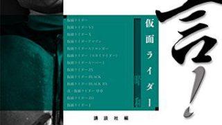 「証言!仮面ライダー 昭和」が7月4日発売!49名の関係者の肉声から解き明かされる仮面ライダー誕生の秘密&秘話を発掘!