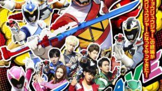 獣電戦隊キョウリュウジャーブレイブ DVDのパッケージが公開。7月12日発売!あれから4年キョウユウジャー続編