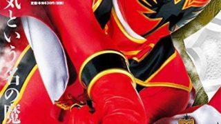 スーパー戦隊Official Mook 21世紀『魔法戦隊マジレンジャー』が7月10日発売!橋本淳さんや高岩成二さんインタビューほか