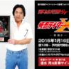 『ライダーヒーローメモリアルSV 仮面ライダーX・神敬介』が限定300で再び!前回即完売。1月16日お昼の12時受注開始