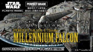 スター・ウォーズ「ミレニアム・ファルコン」がPERFECT GRADEシリーズで登場!1/72スケール組み立て式プラモデル