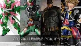 S.H.Figuarts 仮面ライダーアマゾンニューオメガ が11月一般発売!バットマンほか新商品PICKUPグラビアが公開!