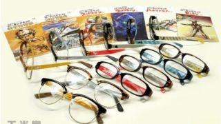 ウルトラマンやウルトラセブンの「ロープライス」で「玩具」のような「老眼鏡」ローガングキョウ発売!