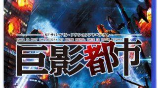 PS4『巨影都市』予約開始【早期購入特典】!ウルトラマン・ゴジラ・ガメラ・ヱヴァ・パトレイバーが登場!10月19日発売