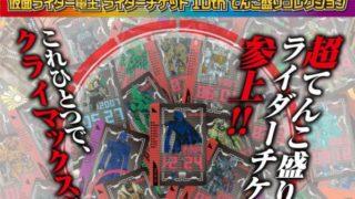 仮面ライダー電王「ライダーチケット10thてんこ盛りコレクション」が予約開始!CSMライダーパスに収納可能カード全126種