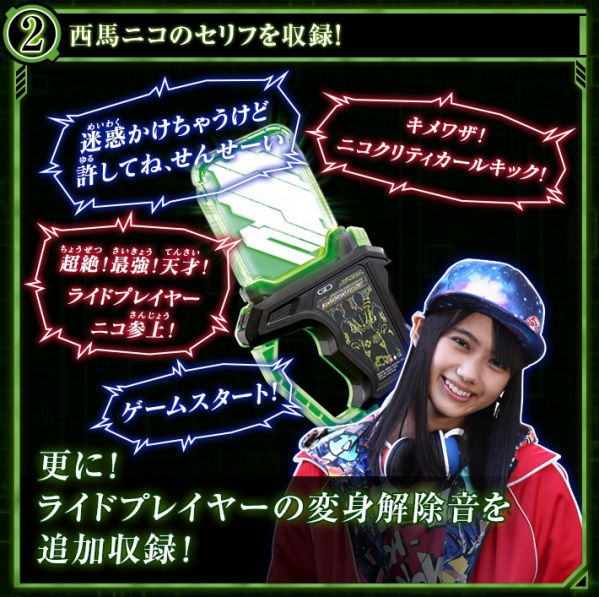 仮面ライダーエグゼイド DX仮面ライダークロニクルガシャット ライドプレイヤーver.