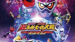 『仮面ライダー×スーパー戦隊 超スーパーヒーロー大戦』Blu-rayコレクターズパックのパッケージ公開!エグゼイドロボ登場
