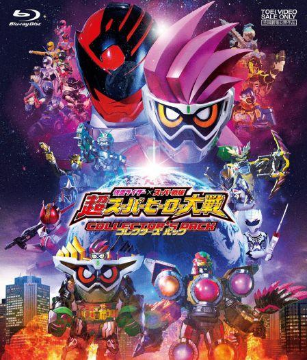 『仮面ライダー×スーパー戦隊 超スーパーヒーロー大戦』Blu-ray&DVDコレクターズパックのパッケージ公開!