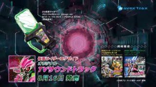 仮面ライダーエグゼイド TVサントラ&クロニクルガシャット2 songs ver.限定版CM!主題歌&挿入歌・映画OSTも同時発売!