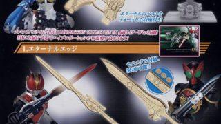 「HIGH PROPORTION COLLECTION 仮面ライダー03」が8月発売!エターナルエッジ、デンガッシャー、メダジャリバー!