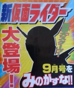 2017年新ライダー『仮面ライダービルド』?8/1発売雑誌で大発表!