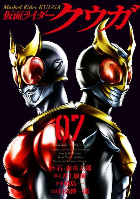 「仮面ライダークウガ(7) 」が8月5日発売