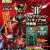 ヒーローズ『仮面ライダークウガ』8巻フルアクションフィギュア同梱特装版が12月29日発売!コミックス版クウガ初立体化!