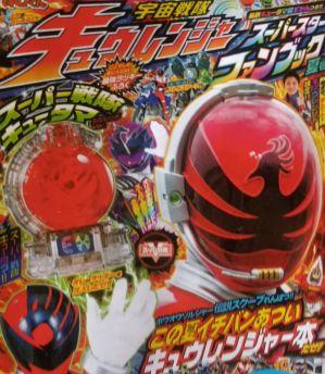 スーパー戦隊キュータマ(シシレッドver.)