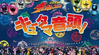 宇宙戦隊キュウレンジャー 映画&夏期ED「キュータマ音頭!」のジャケット公開!みんな浴衣姿で踊ってる♪鳳ツルギもいる!