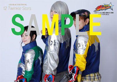 宇宙戦隊キュウレンジャー キャラクターブック
