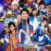 宇宙戦隊キュウレンジャー スペシャルイベント DVDが12月6日発売!キュウレンジャーキャスト12人のトーク&ライブショー♪