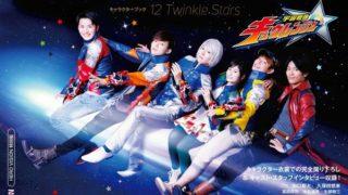 宇宙戦隊キュウレンジャー「キャラクターブック~12 Twinkle Stars」の表紙が公開!「写真集」にフォトカード特典が付く!