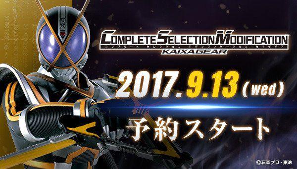 仮面ライダー555「CSM カイザギア」