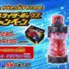 『仮面ライダービルド』チョコ限定!SGフルボトル クリアラメver.が当たるミラクルライダーボックスキャンペーン8/28より